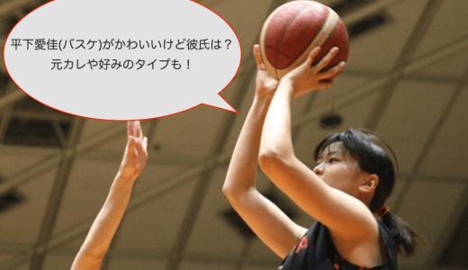平下愛佳(バスケ)がかわいいけど彼氏は?元カレや好みのタイプも!