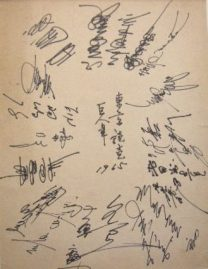 1965年東京読売巨人軍直筆サイン寄せ書き