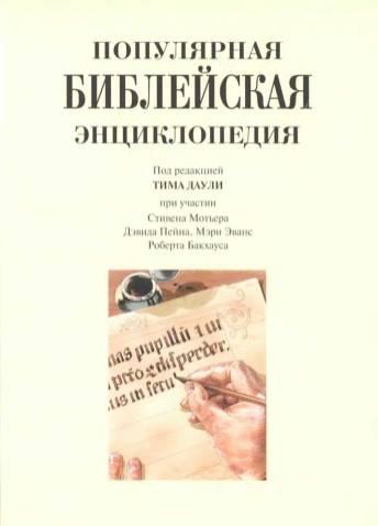 Библейская энциклопедия. Тим Даули