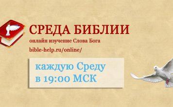 Изучение Библии онлайн каждую среду в 20:00