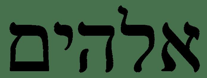 Написание «Элохим» на иврите