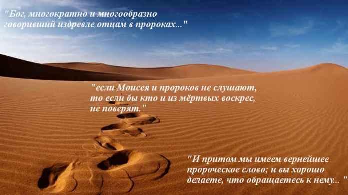 Наследие апостолов