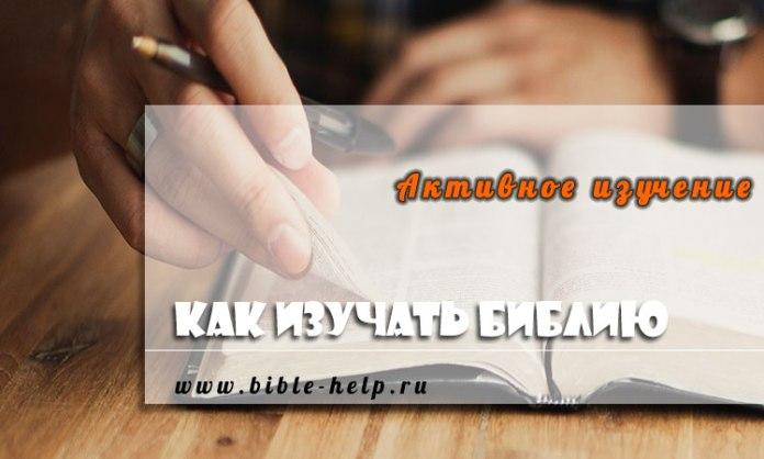 Метод изучения Библии путём разбора слов