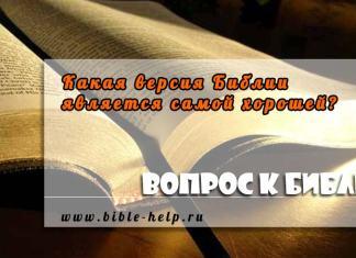 Какая версия Библии является самой хорошей?