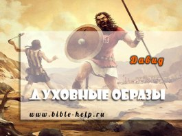 Давид, прообраз Христа