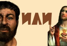 """Размышления: """"Как выглядел Иисус?"""""""