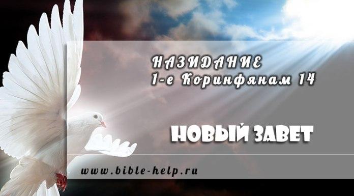 Библия о женщинах в церкви