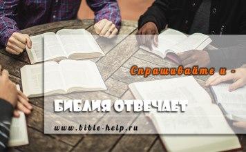 Спрашивайте и - Библия отвечает