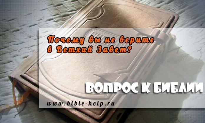 Почему вы не верите в Ветхий Завет?