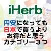 【iHerb】円安になってもお得だなと思うカテゴリー3つ