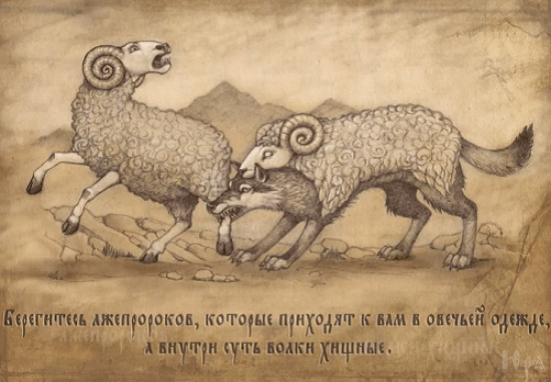 Волки в овечьей шкуре. Лжепророки