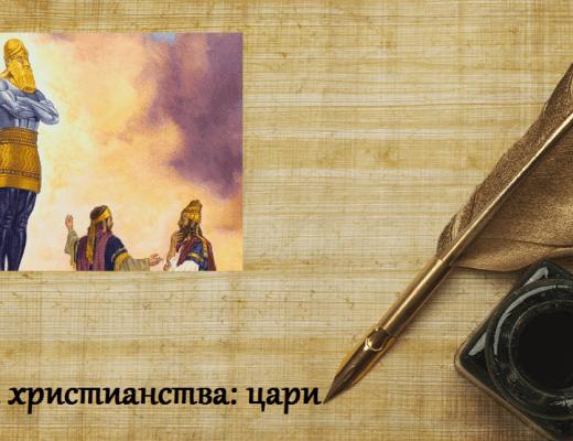 Истукан книги пророка Даниила. Даниил