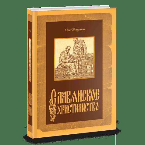 Славянское христианство