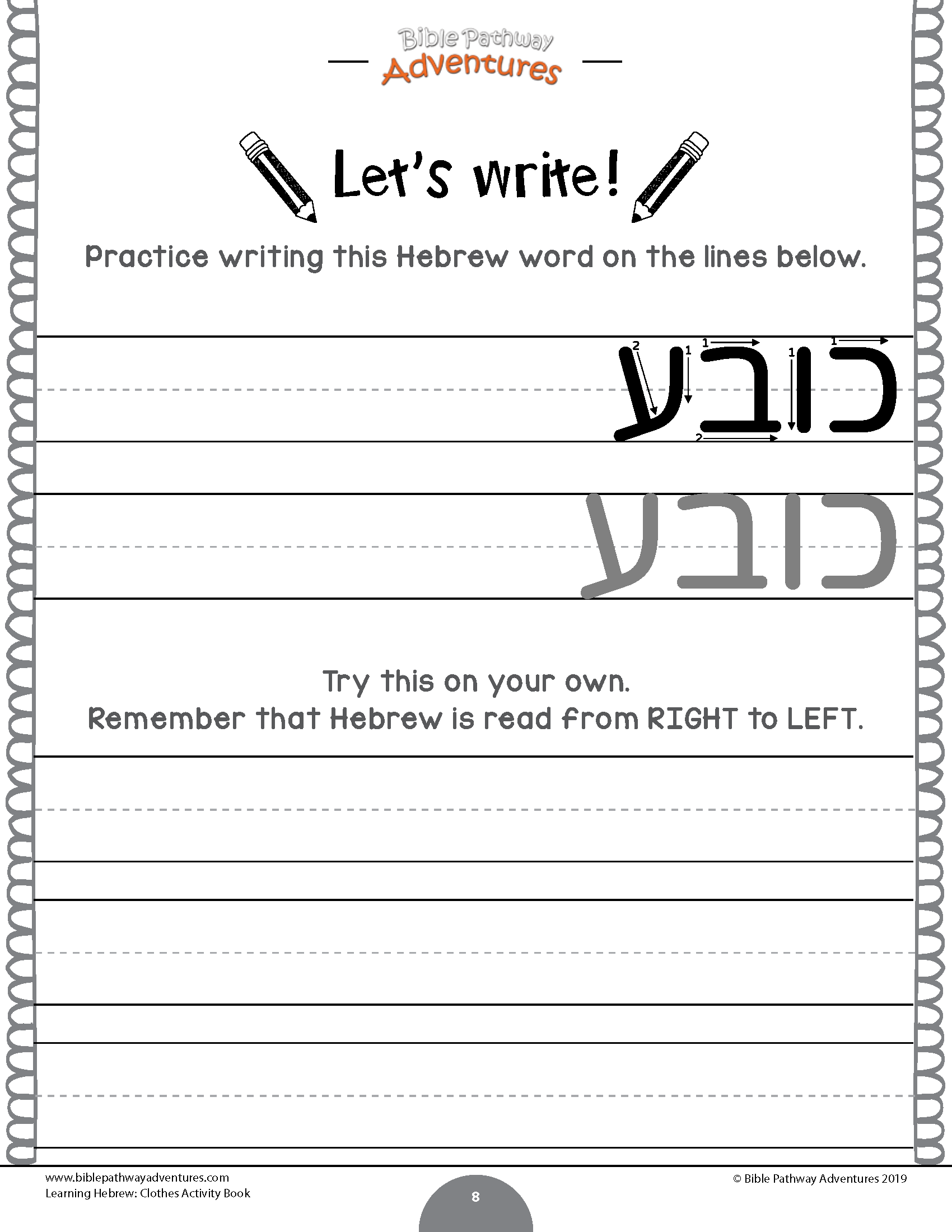 Learning Hebrew Activity Book Clothes Bible Pathway