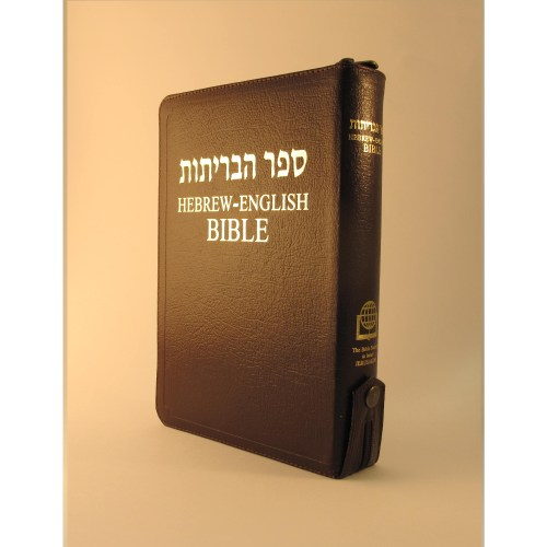 Hebrew English Bible