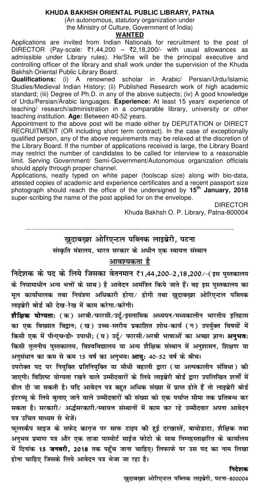 Advt. fot the post of Director-1.jpg
