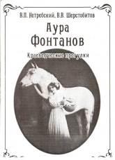 netrebskiy-1