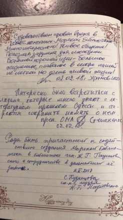 morskaya-biblioteka-7
