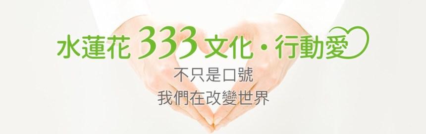 水蓮花333文化・行動愛