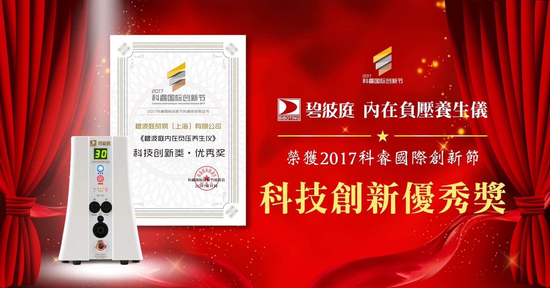 狂賀碧波庭榮獲2017科睿國際創新節-科技創新優秀獎