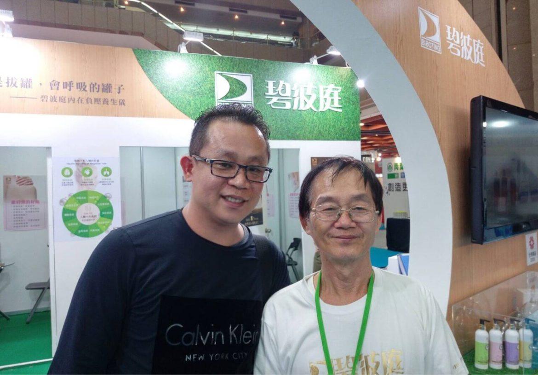 2018台北健康養生展碧波庭11