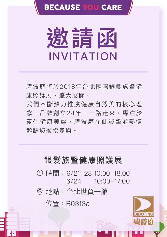 展會預告 碧波庭於國際銀髮族暨健康照護展,誠摯邀約您!