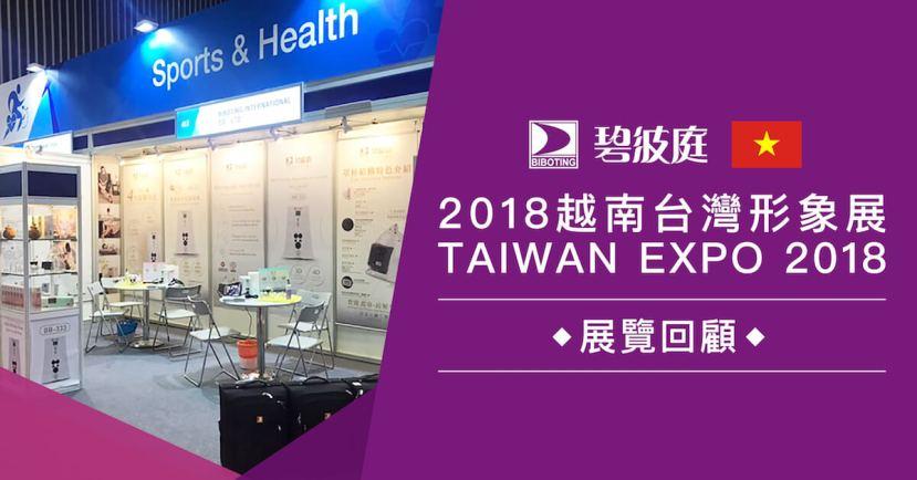 展覽回顧|台灣形象展越南站,開拓南向新視野!
