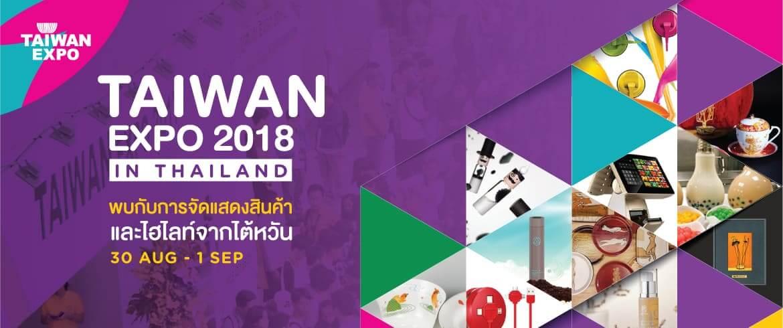泰國展官網