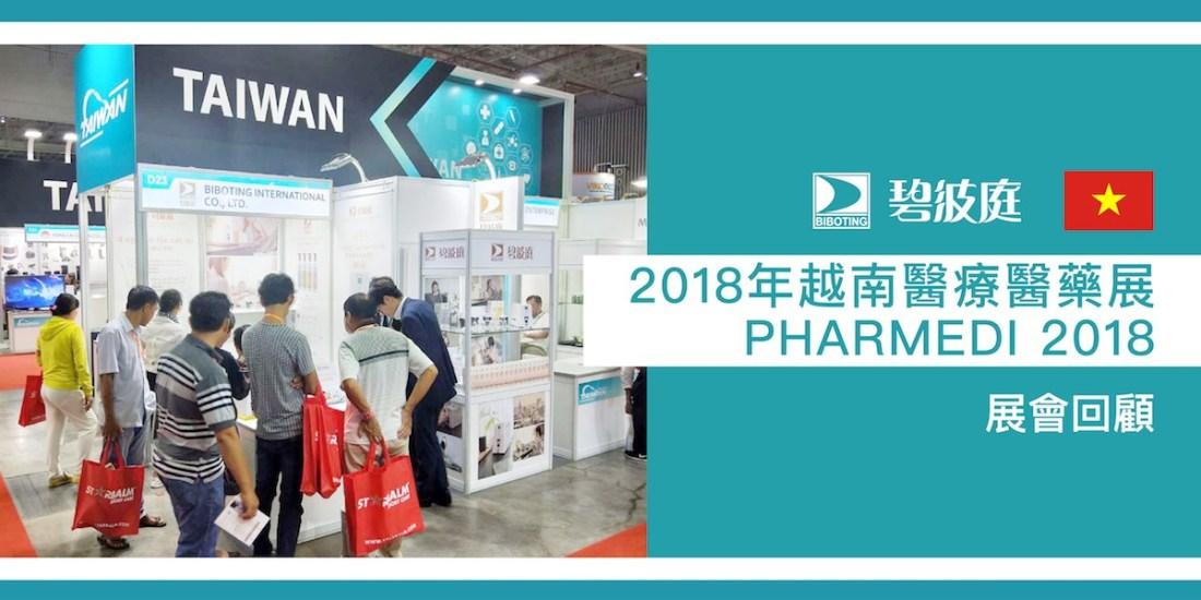 越南醫療醫藥展封面