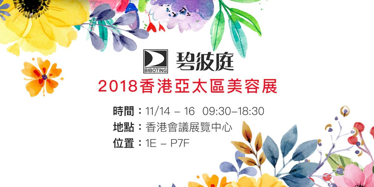展會預告|香港亞太區美容展,綻放自信美麗