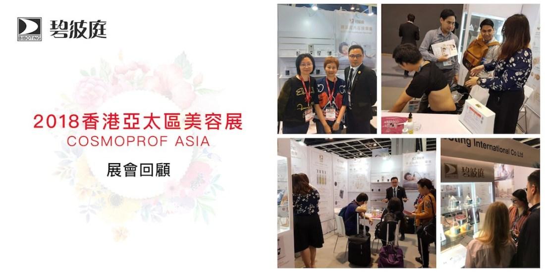 香港亞太美容展封面