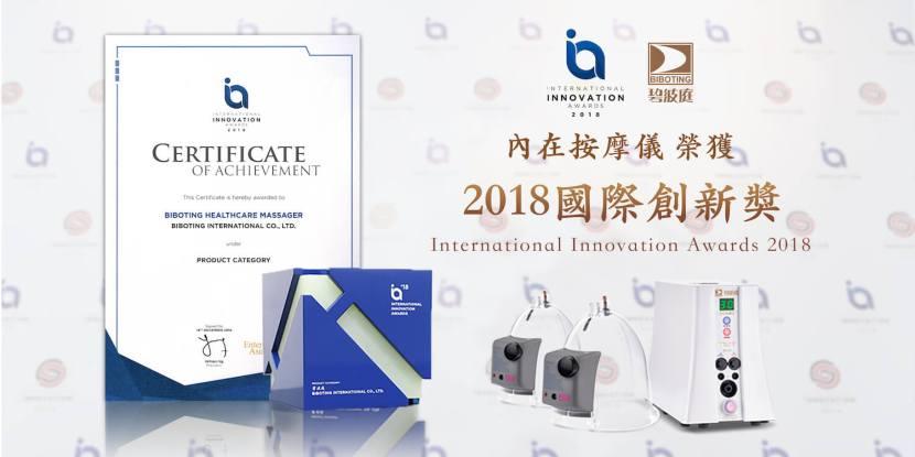 國際創新獎-封面
