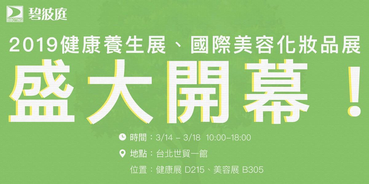 展會預告|台北健康養生展、國際美容展