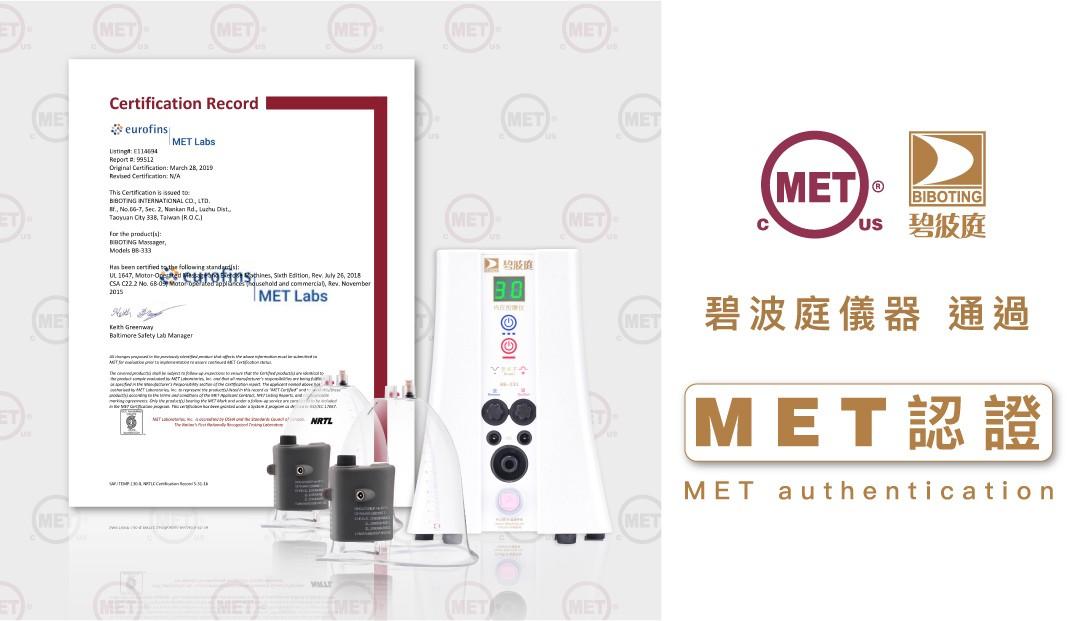 碧波庭儀器通過MET認證,為品牌實力再添一筆佐證!