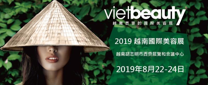 2019越南美容展