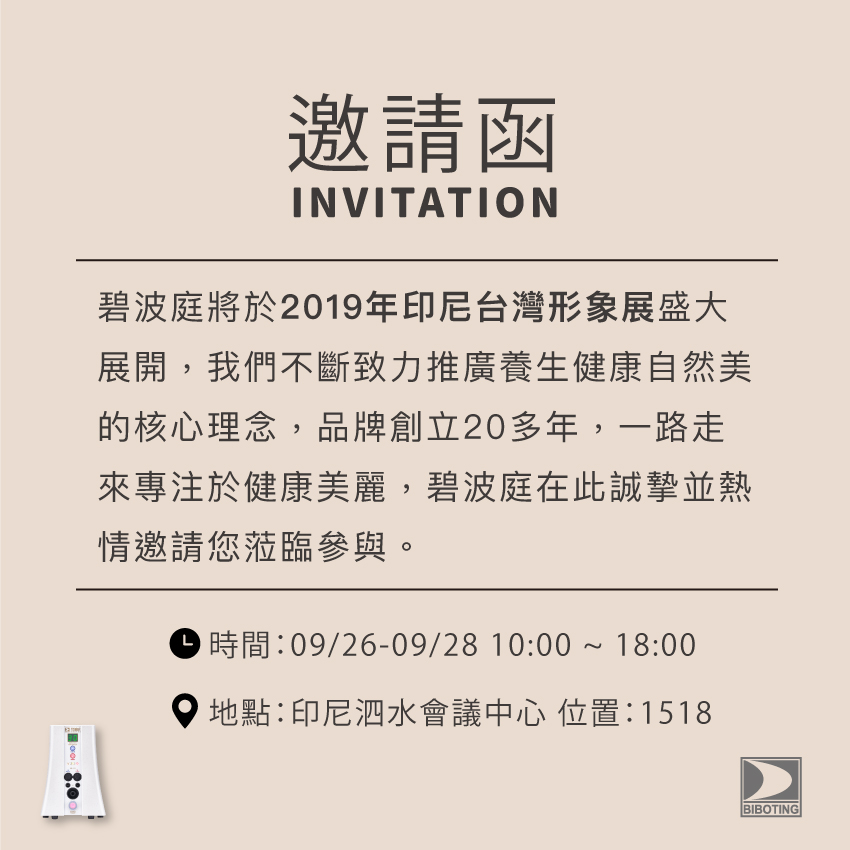 TAIWAN EXPO 2019邀請函