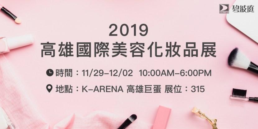 高雄國際美容化妝品展