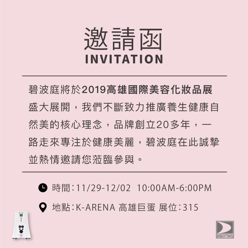 高雄國際美容化妝品展 邀請函