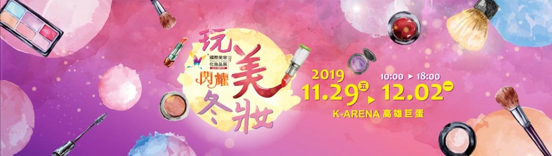 Banner高雄國際美容化妝品展