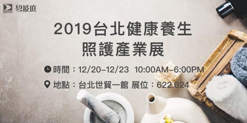 台北健康養生照護產業展