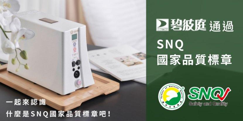 SNQ官網