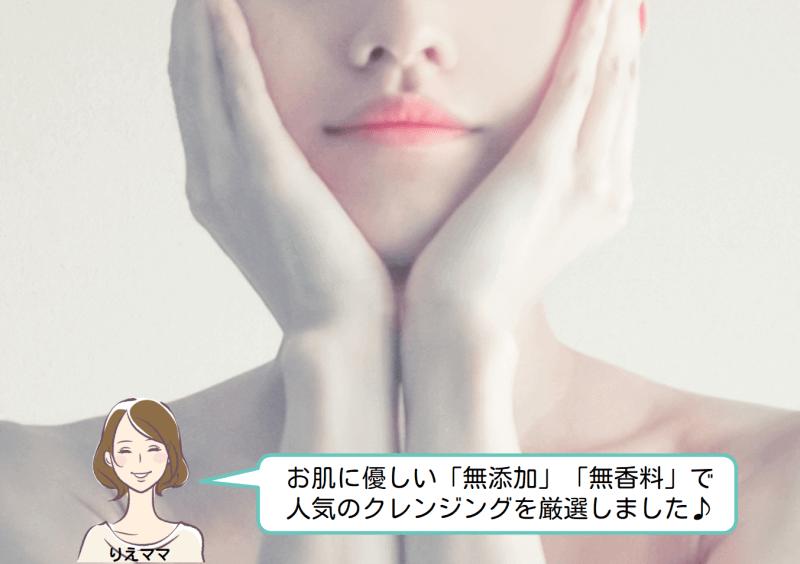 皮膚が薄い/敏感肌にいい無添加無香料クレンジングおすすめランキング