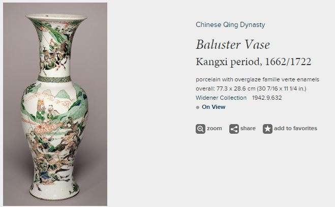 Chinese Kangxi Period Baluster Vase