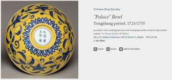 Chinese Yongzheng Palace Bowl