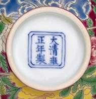 Reign mark Yongzheng Enamel Bowl