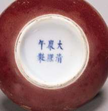 Cobalt Blue Kangxi Mark on paste box
