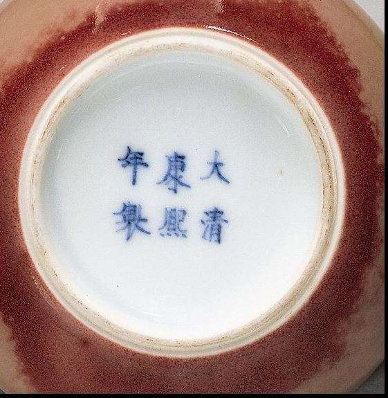 Chinese Kangxi Peachbloom Box Reign mark