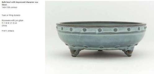 Yuan to Ming dynasty Jun Glazed Bowl