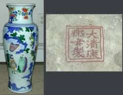 Chinese Wucai Vase Circa 1670, Kangxi marked and of the period.