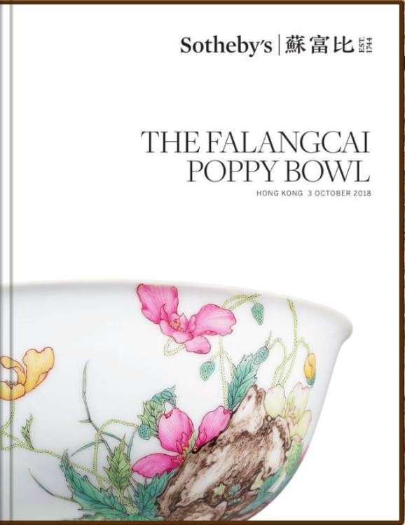 Falancai Poppy Bowl